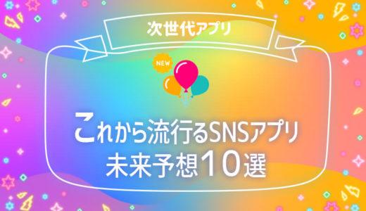 【2020年】次にくる新しいSNS10選!【流行り・若者に人気】