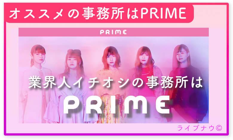 PRIME事務所