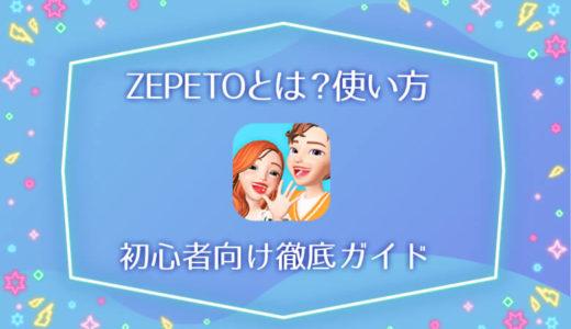 ZEPETO(ゼペット)とは?アプリの使い方【無料で自分を作る】