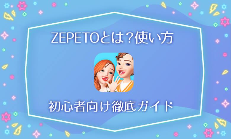 ZEPETO(ゼペット)