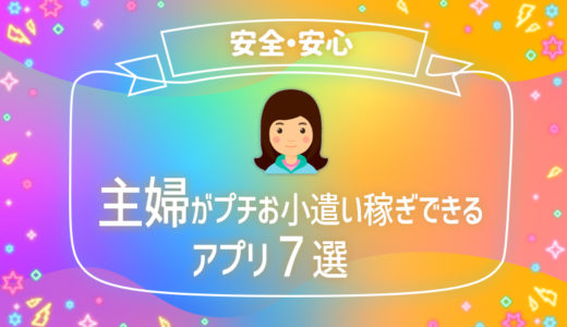 【安全・簡単】主婦がプチお小遣い稼ぎできるアプリ7選【20年最新】