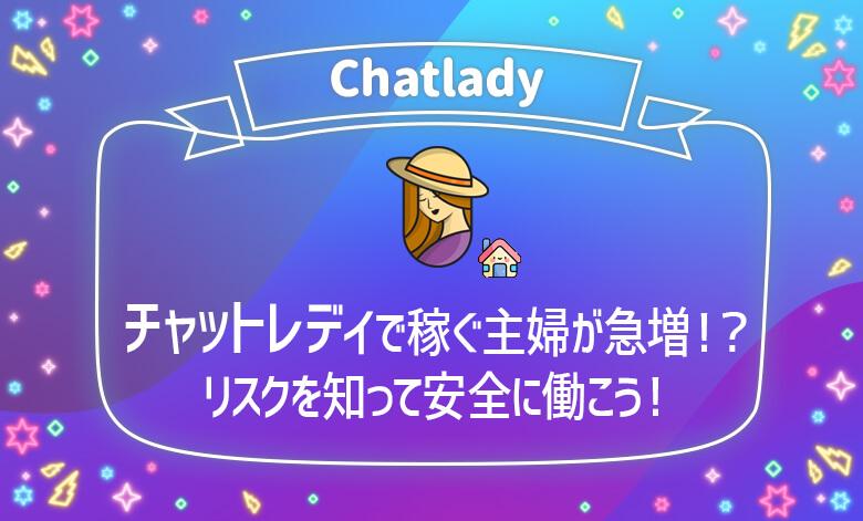 チャットレディ 在宅