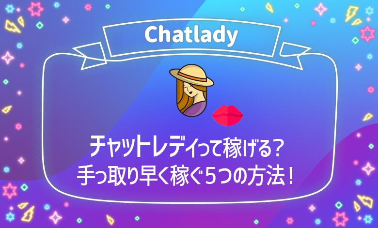 チャットレディ 稼ぐ