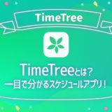TimeTreeとは