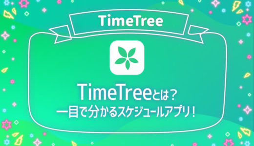 【図解】TimeTree(タイムツリー)の使い方を利用者が解説【完璧マニュアル】