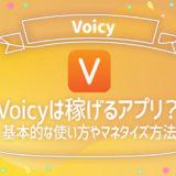 Voicyとは