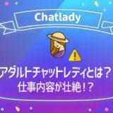 チャットレディ 危険