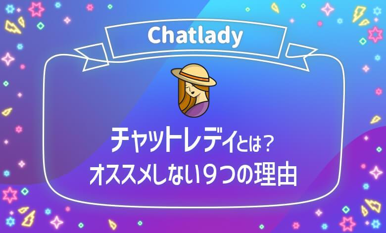 チャットレディとは