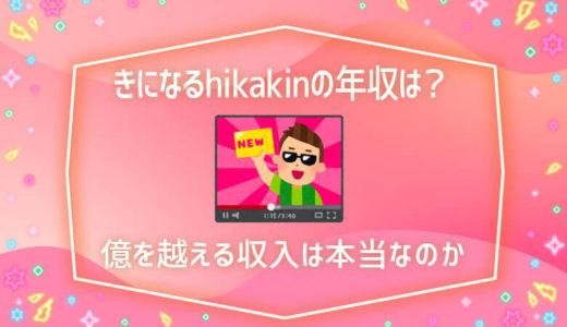 ヒカキンの収入エグい...!推定年収10億円!?【荒稼ぎドリーム】