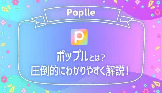 Poplle(ポップル)は怪しい?口コミ・評判・仕組みは危険か解説