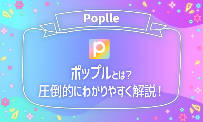 popple (ポップル)