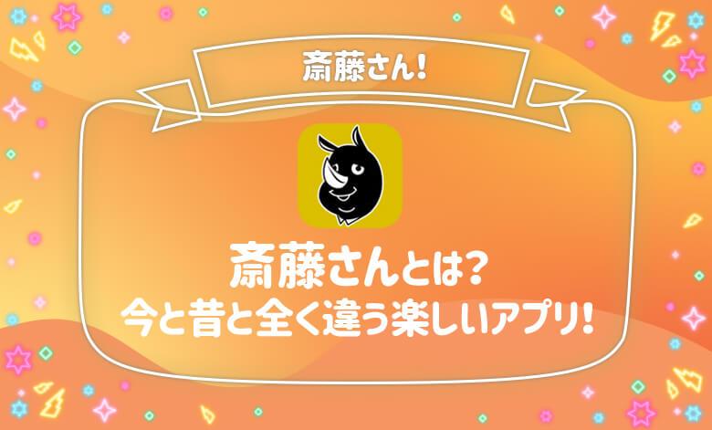 出会 アプリ 最新