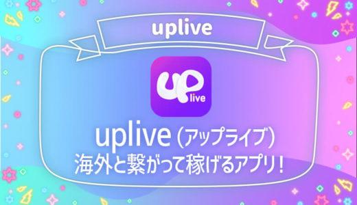 uplive(アップライブ)配信アプリとは?5つの特徴・使い方を解説