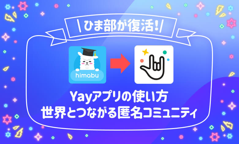 yayアプリ(旧ひま部)