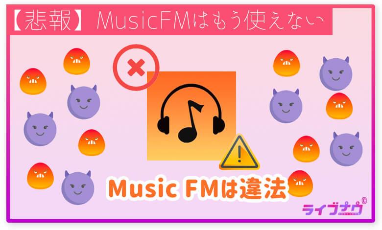 Music FMは違法