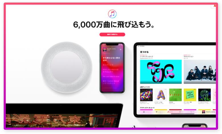MusicFM代わりのApple Music