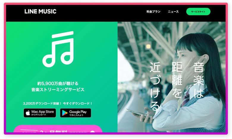 MusicFM代わりのLINE MUSIC