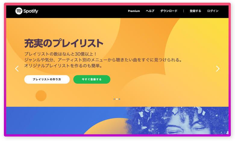 MusicFM代わりのspotify