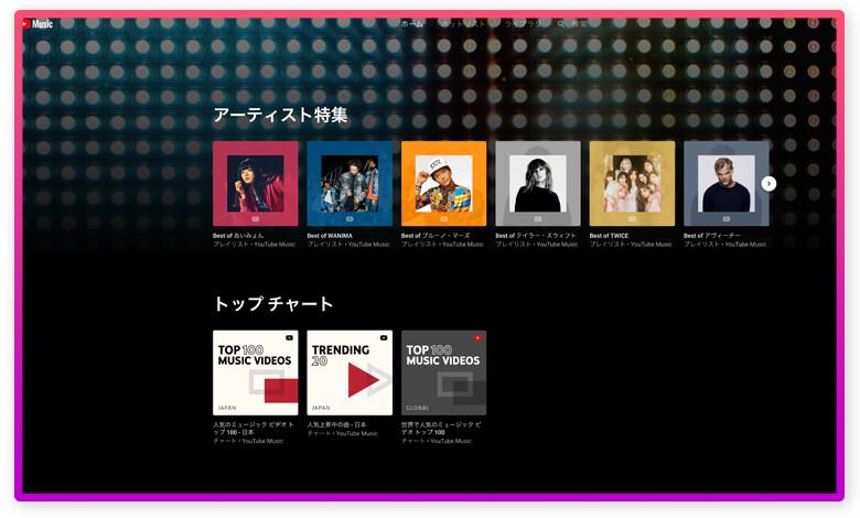 MusicFM代わりのYoutube music
