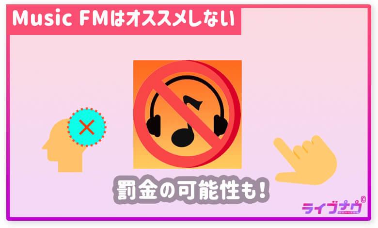 Music FM オススメしない