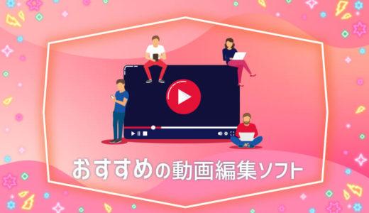 【人気】初心者にオススメの動画・編集ソフト・アプリ厳選【環境別】