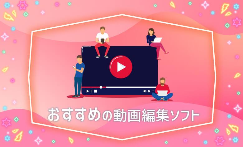 動画編集おすすめソフト