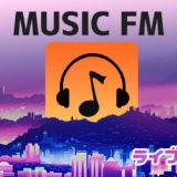 musicfm代わり 復活