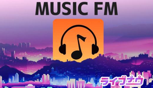 【復活】MusicFMは違法?本物を探した結果と代わりアプリ5選