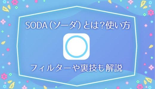 SODA(ソーダ)アプリの機能・使い方!おすすめフィルターや裏技
