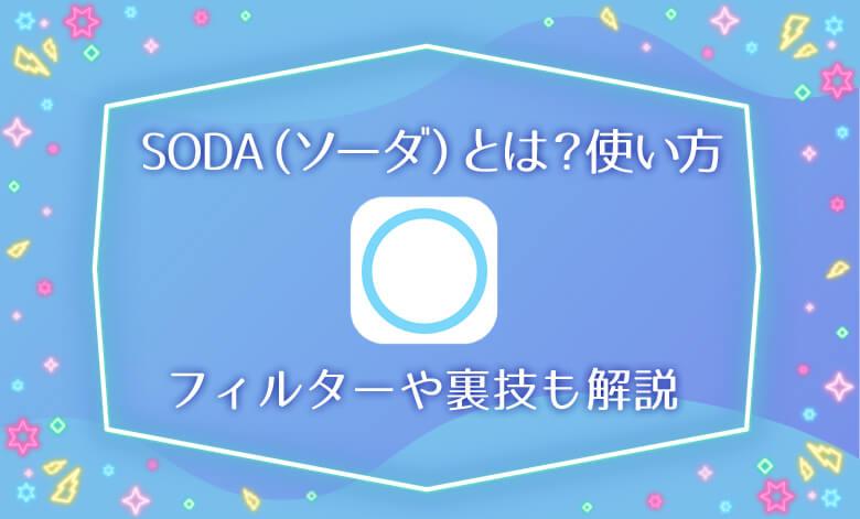 SODA(ソーダ)アプリ