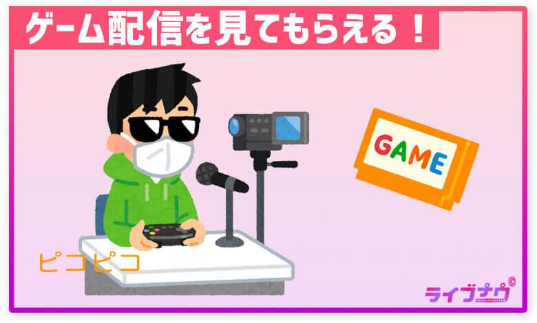 ライブミー ゲーム
