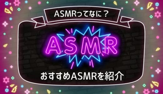 ASMRとは?意味を世界一簡単に解説【おすすめ音・イヤホンも紹介】