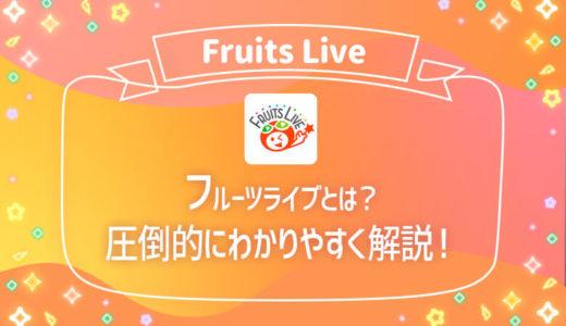 Fruits Live(フルーツライブ)とは?機能・使い方を解説
