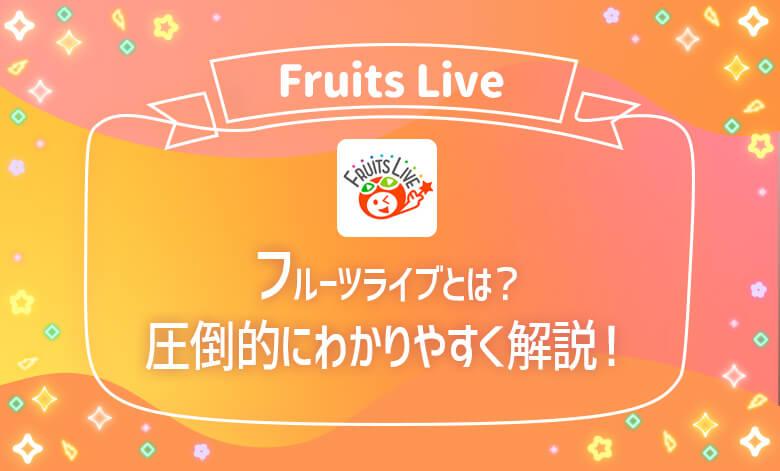 Fruits Live