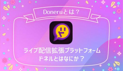 Doneru(どねる)とは?5つのメリット・安全性や機能性・流行りそうな理由