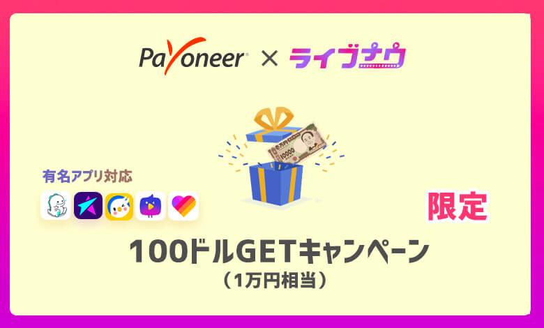 payoneer キャンペーン