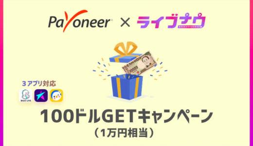 【限定】Payoneer(ペイオニア)に登録すれば1万円相当貰える!?