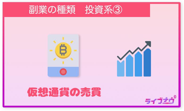 副業 種類 投資系 仮想通貨