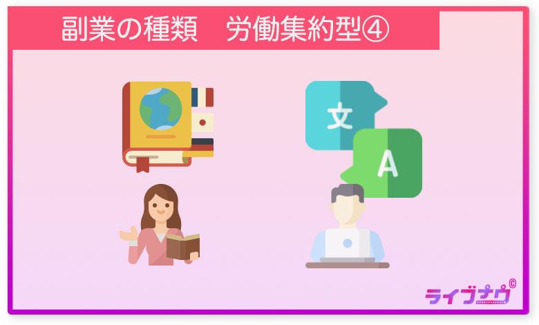 副業 種類 労働集約型 外国語