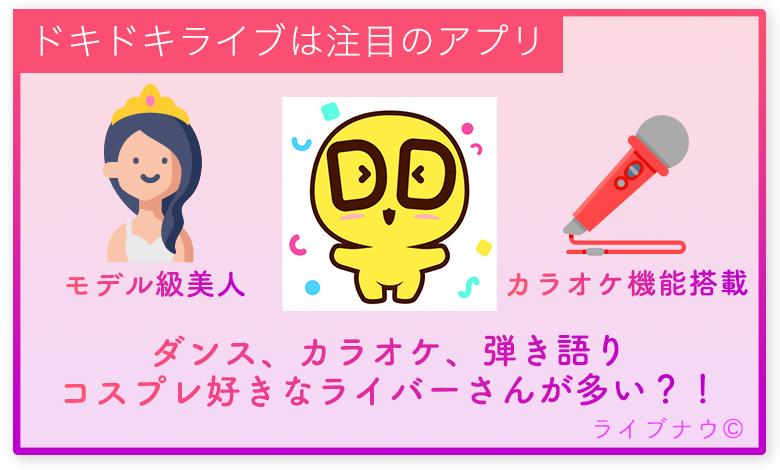 ドキドキライブ ライブ配信