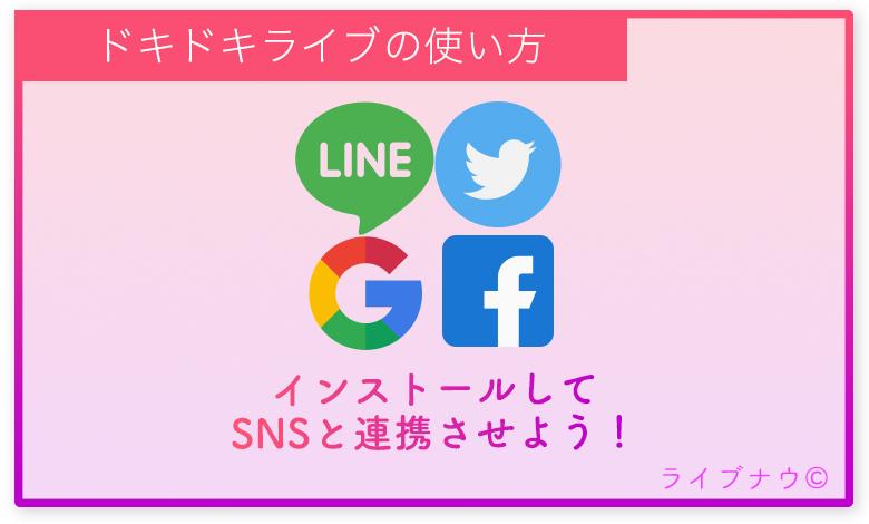 ドキドキライブ ライブ配信 インストール SNS 連携