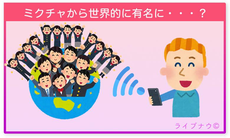ミクチャ mixchannel カップル アプリ ピコ太郎