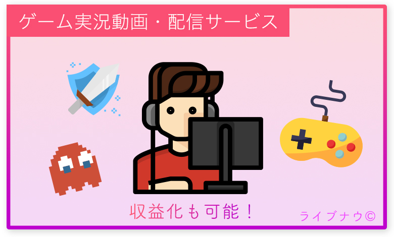 openrec ゲーム実況 配信 収益化