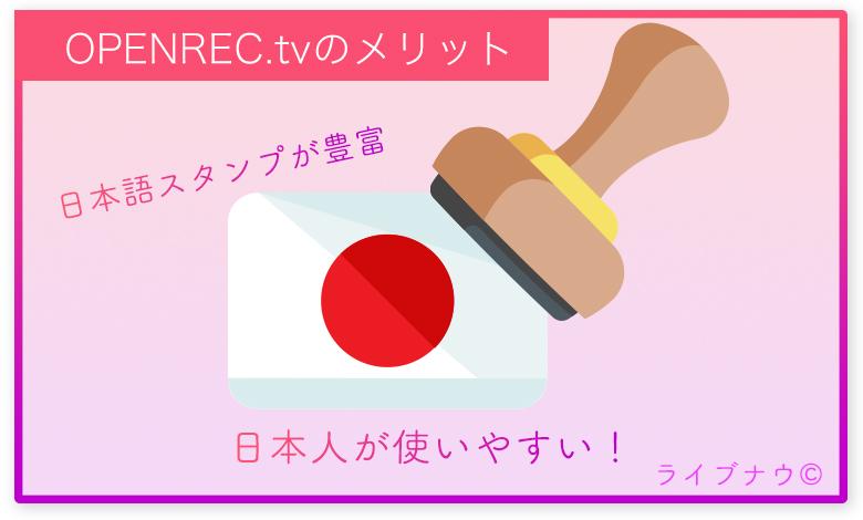 openrec ゲーム実況 配信 メリット