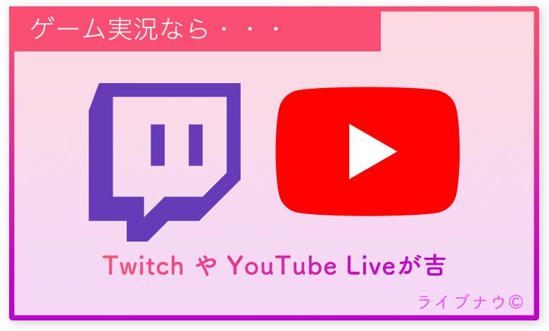 openrec ゲーム実況 配信 Twitch YouTube Live