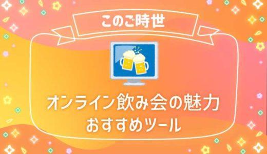 【知らなきゃ損】オンライン飲み会アプリ5選を徹底比較!
