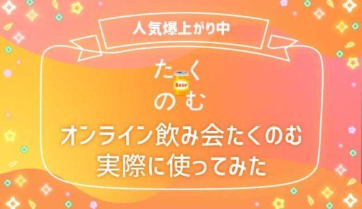 【爆誕】オンライン飲み会「たくのむ」の特徴3つと使ってみた感想!