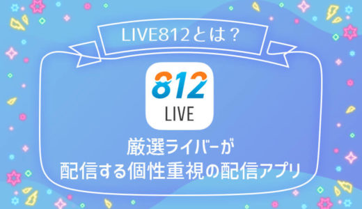 LIVE812(ライブハチイチニ)とは?2つの強み・新規登録・視聴方法