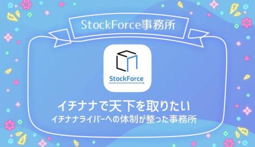 17liveで1番を目指す!ライバー事務所StockForceを徹底調査