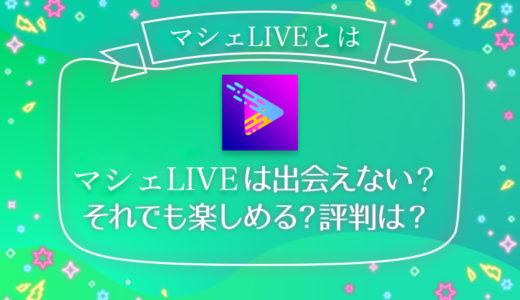 マシェLIVE(旧:マシェトーク)を1番わかりやすく解説!【出会いはある?危険?】